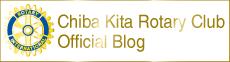 千葉北ロータリークラブオフィシャルブログ
