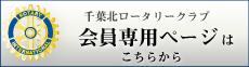 千葉北ロータリークラブ会員専用ページ
