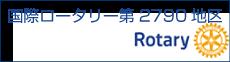 国際ロータリー第2790地区 Rotary
