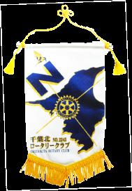 千葉北ロータリークラブ